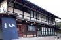 Hotel Gizan Tenshotei