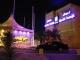 Hotel Boudl Al Malaz