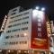 Hotel Onestar-Chang An