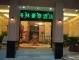 Hotel Greentree Inn Hefei Nanyuan