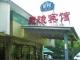 Hotel Starway  Lingyin Hangzhou