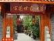 Hotel Starway Flower  Chengdu