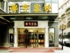 Hotel City Inn-Nanjing Confucius Temple Branch