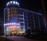 Hotel Wenxin 99  Honggutan - Nanchang
