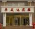Hotel Huameida Business Hotel - Qingdao