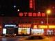 Hotel Podd Inn Wuai Market - Shenyang