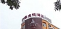 Hotel Hanting Express Inn Fu West Street - Taiyuan
