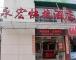Hotel Yonghong  - Fuzhou
