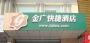 Hotel Jinguang Inn Pingyang Road - Taiyuan