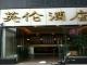 Hotel British  Kunming News Road