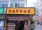 Hotel Fuzhou Kaijie Business  Zhanjin