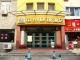 Hotel Zhongzhou Express  Zhengzhou Yellow River Road