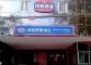 Hotel Hanting Inn Lanzhou University - Lanzhou
