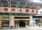 Hotel Shaoxing  - Guiyang