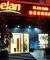 Hotel Elan Inn-Longxiang