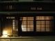 Hotel Nishijinisa-Cho Machiya