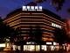 Hotel Hangzhou New Dongpo
